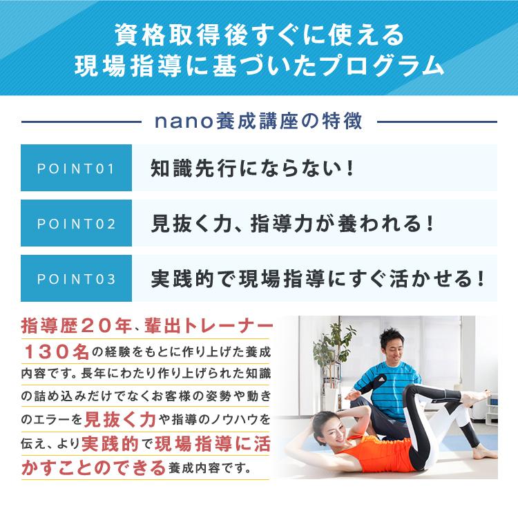 nano通信養成講座