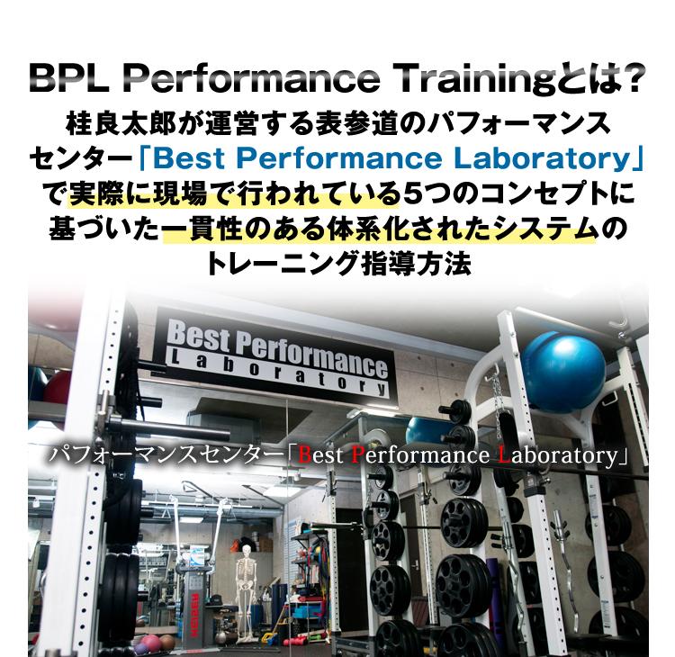 BPL Performance Trainingとは?
