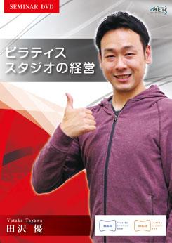 田沢 優<br /> ピラティススタジオの経営