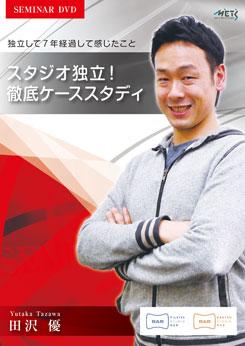 田沢 優<br /> スタジオ独立!徹底ケーススタディ